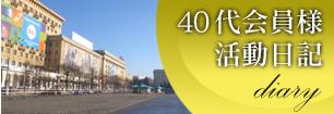 40代活動日記